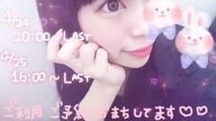 「出勤します☆」04/24(火) 20:10 | とわの写メ・風俗動画