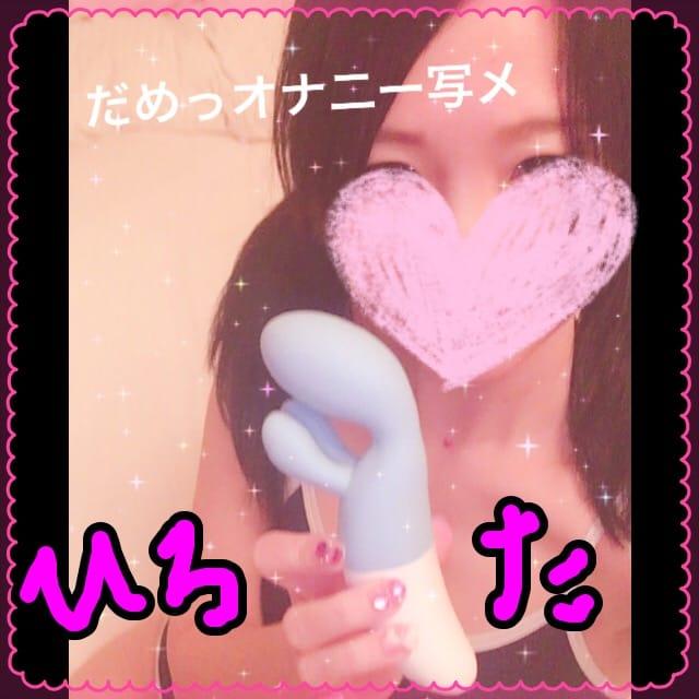 「オナ?オナ?オナは」04/25日(水) 10:06 | 広田の写メ・風俗動画