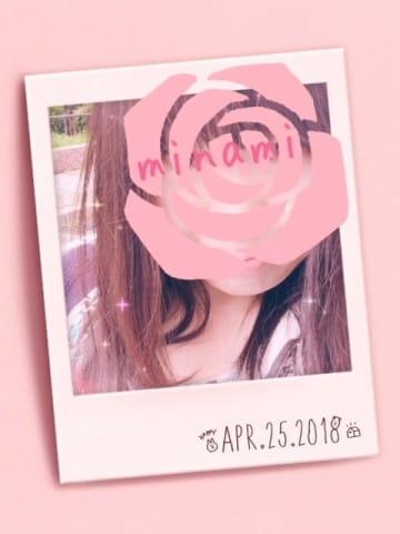 中居みなみ「☆出勤しました☆」04/25(水) 11:12 | 中居みなみの写メ・風俗動画