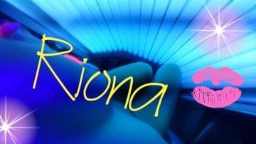 RIONA「hello?」04/25(水) 13:03 | RIONAの写メ・風俗動画