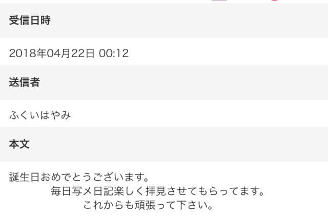 INORI「*Message? ふくいはやみさん?ω?)⊇? ??*??*」04/25(水) 13:07 | INORIの写メ・風俗動画