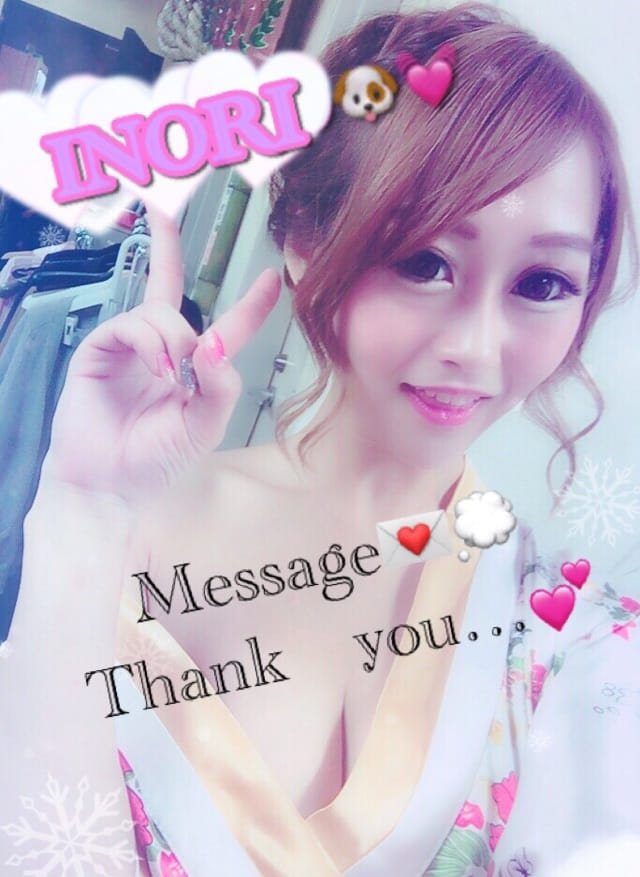 INORI「*Message?  やまでんまるさん?ω?)⊇? ??*??*」04/25(水) 13:18 | INORIの写メ・風俗動画