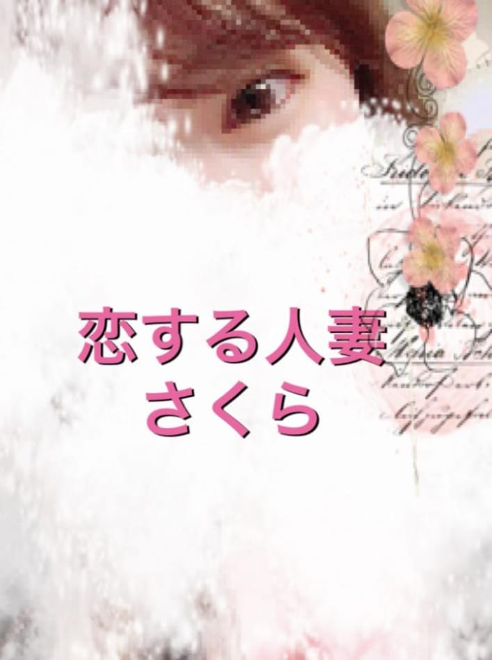 「今日はありがとう♡」04/25(水) 20:30   さくら☆可愛い奥様の写メ・風俗動画