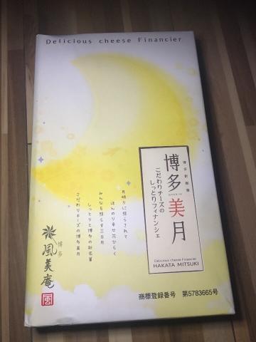 美鈴(みれい)「博多土産」04/26(木) 06:27   美鈴(みれい)の写メ・風俗動画