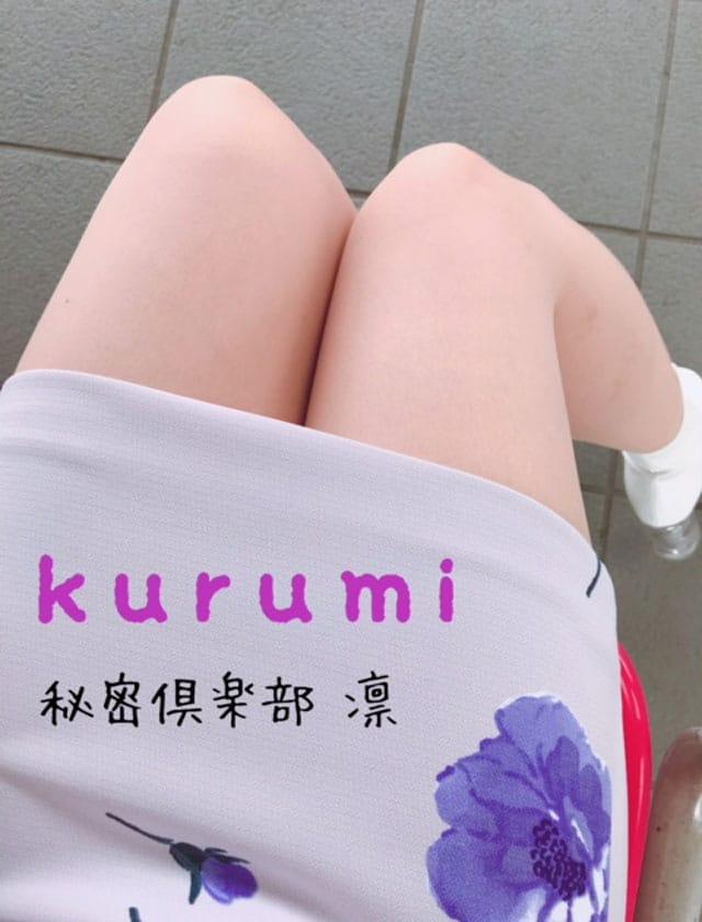 「出勤中!」04/27(金) 11:38 | くるみの写メ・風俗動画
