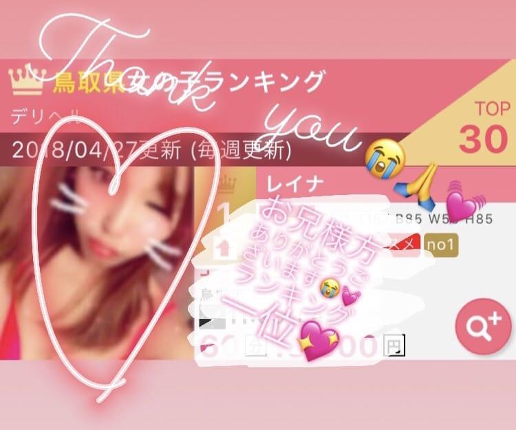 「れいな」04/29(日) 11:09 | レイナの写メ・風俗動画