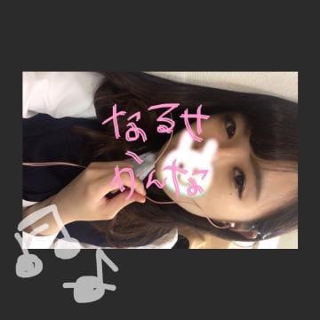 「」05/06(日) 00:30 | 成瀬かんなの写メ・風俗動画