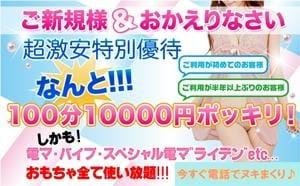 いつでも100分1万円