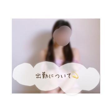 「変更◎」05/15(火) 13:35 | ゆらの写メ・風俗動画