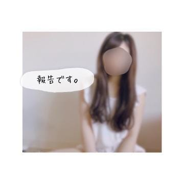 「報告です◎◎◎」05/18(金) 18:26 | ゆらの写メ・風俗動画