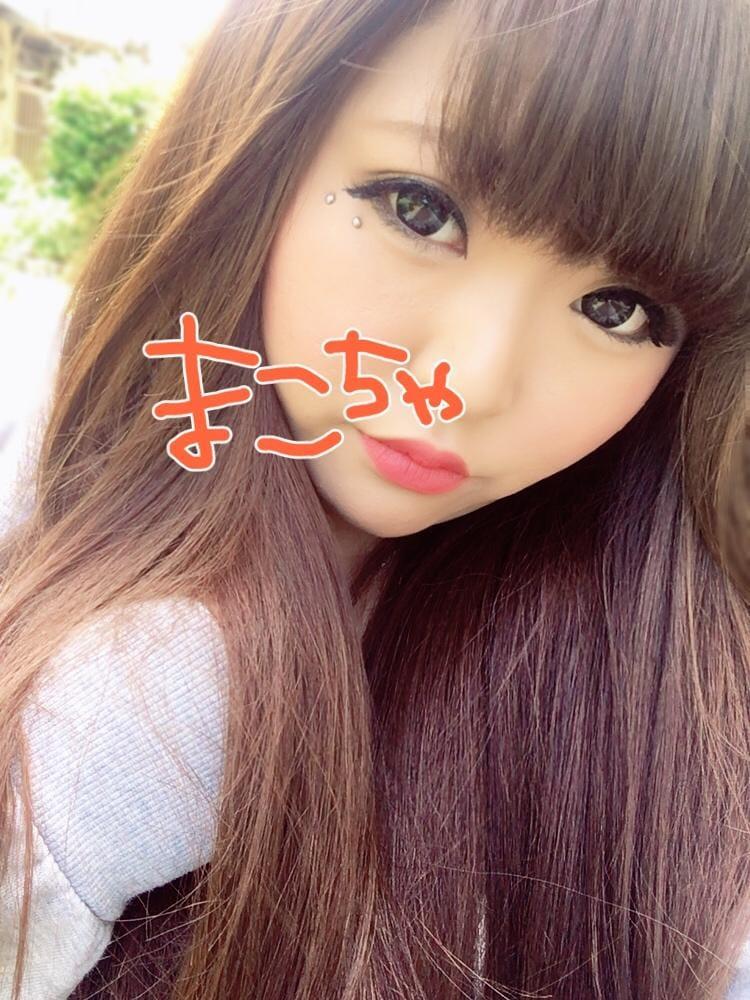 まこちゃ「やっっっっほ♡」05/20(日) 12:56 | まこちゃの写メ・風俗動画