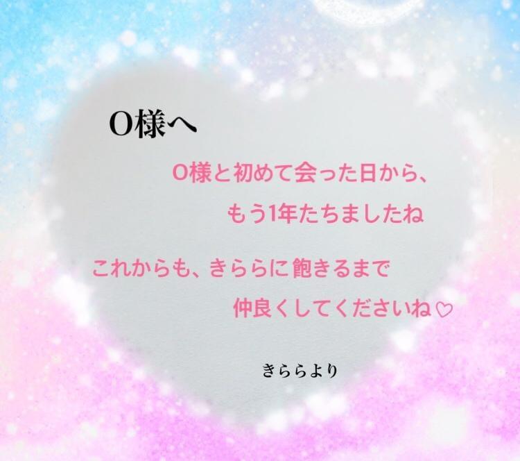 「O様へ☆」05/20(日) 17:09   きららの写メ・風俗動画