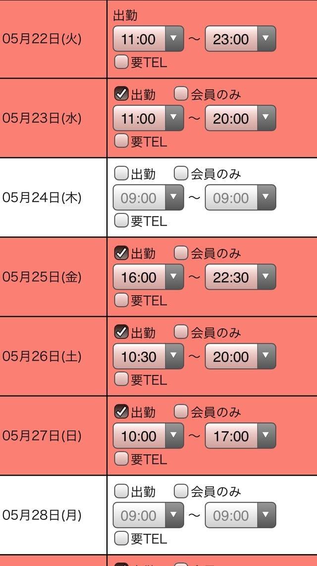 「水曜日」05/21(月) 17:18 | あいりの写メ・風俗動画