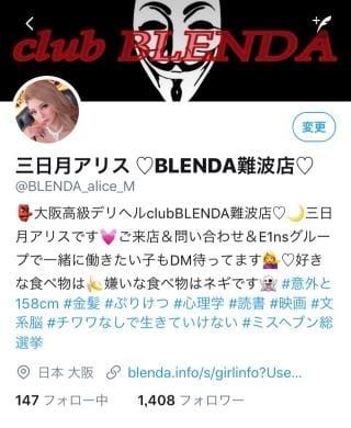 「公式♡ツイッター」05/21(月) 23:35   三日月 アリスの写メ・風俗動画