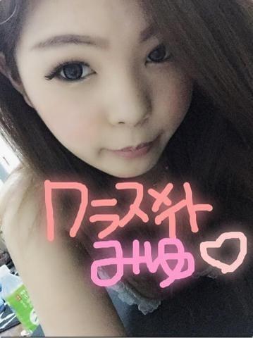 みゆ「ありがとうございます」05/23(水) 02:20 | みゆの写メ・風俗動画