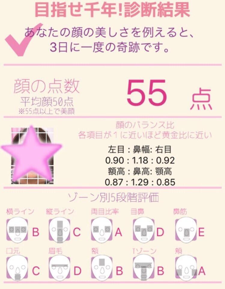 せいな「ん?(笑)」05/23(水) 17:37   せいなの写メ・風俗動画