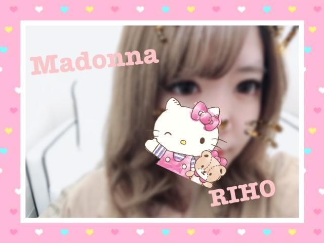 リホ「今日は!!!」05/23(水) 21:20 | リホの写メ・風俗動画
