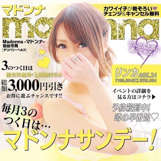 リンカ「マドンナサンデー♡」05/23(水) 21:35 | リンカの写メ・風俗動画