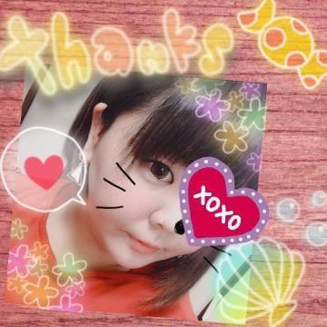 「お礼♡」05/24(木) 04:01 | モコの写メ・風俗動画