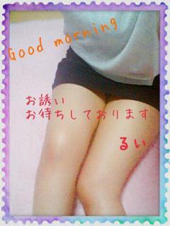 「出勤(v^-゜)♪」07/11(月) 12:01   るい★巨乳・癒し系★の写メ・風俗動画