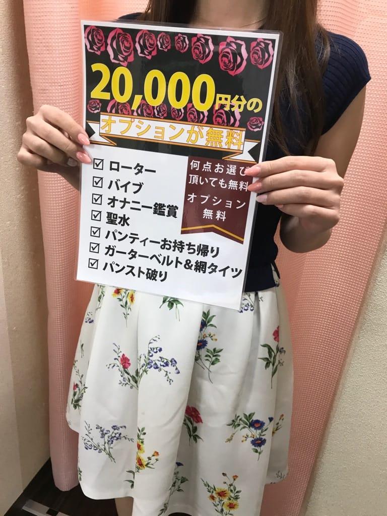 「二万円分お得!?」05/25(金) 11:25 | 葉山 あい の写メ・風俗動画