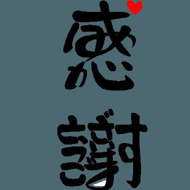 「ありがとう」05/25(金) 12:47   あいりの写メ・風俗動画