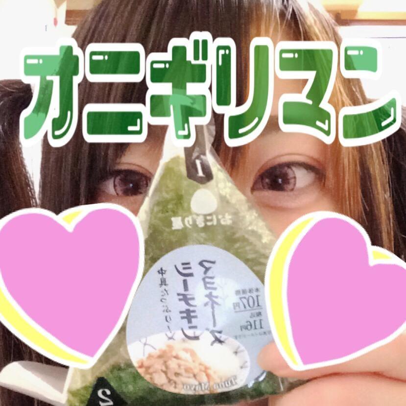 「オニギリマンだよ〜( ?-? )」05/25(金) 23:52 | アキバ帝王悪戯メイド☆ゲンガーの写メ・風俗動画