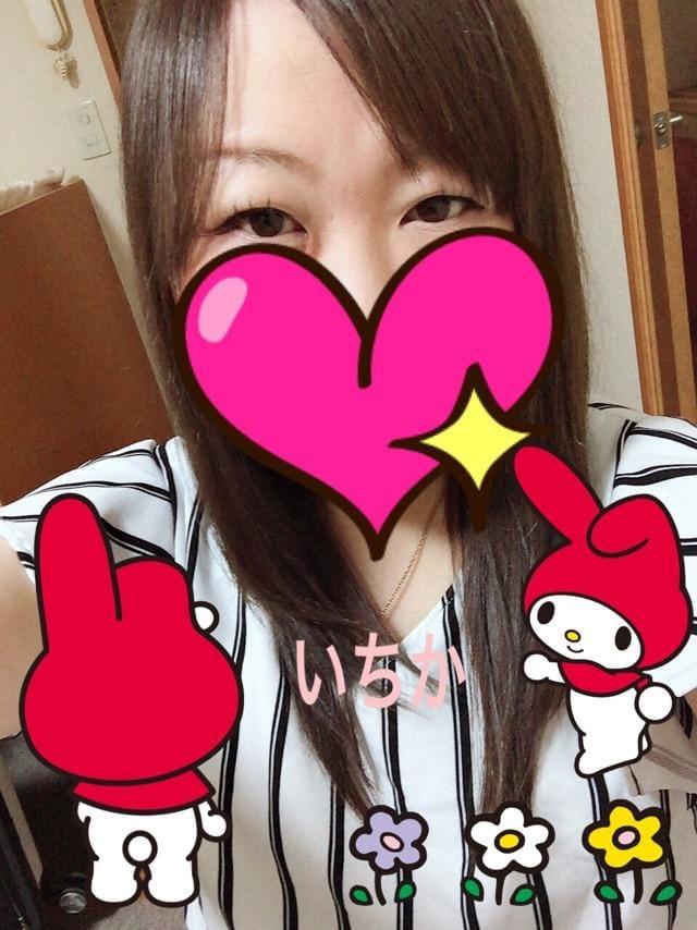 いちか「ありがとうございました☆」05/26(土) 00:12 | いちかの写メ・風俗動画