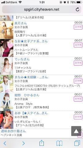 まりな【超美形素人娘】「Marina」05/26(土) 04:40 | まりな【超美形素人娘】の写メ・風俗動画