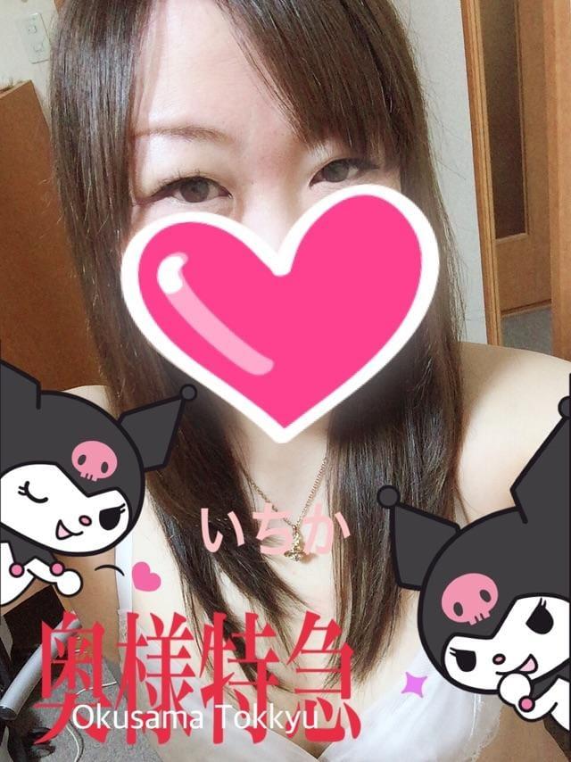 いちか「おはようございます☆」05/26(土) 11:39 | いちかの写メ・風俗動画