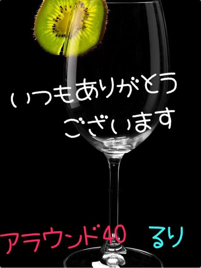 るり(Around40)「25日のお礼です」05/26(土) 18:46   るり(Around40)の写メ・風俗動画