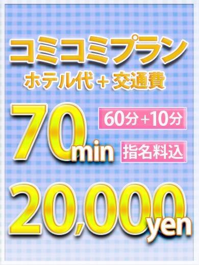 「えきちか価格!」05/26(土) 20:43 | 緊急告知の写メ・風俗動画
