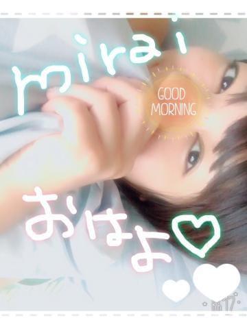 「朝だー^^」05/27(日) 08:44 | ミライの写メ・風俗動画