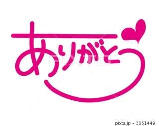 「thankyou 3」05/27(日) 11:54 | 愛香(あいか)の写メ・風俗動画