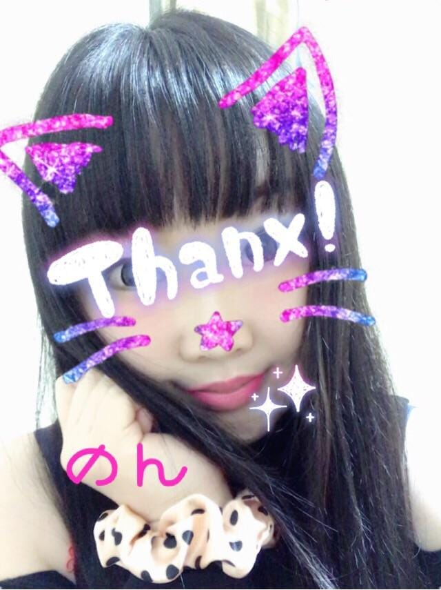 のん「お礼です~☆」05/27(日) 14:41   のんの写メ・風俗動画
