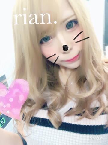 RIAN「??」05/27(日) 16:41 | RIANの写メ・風俗動画