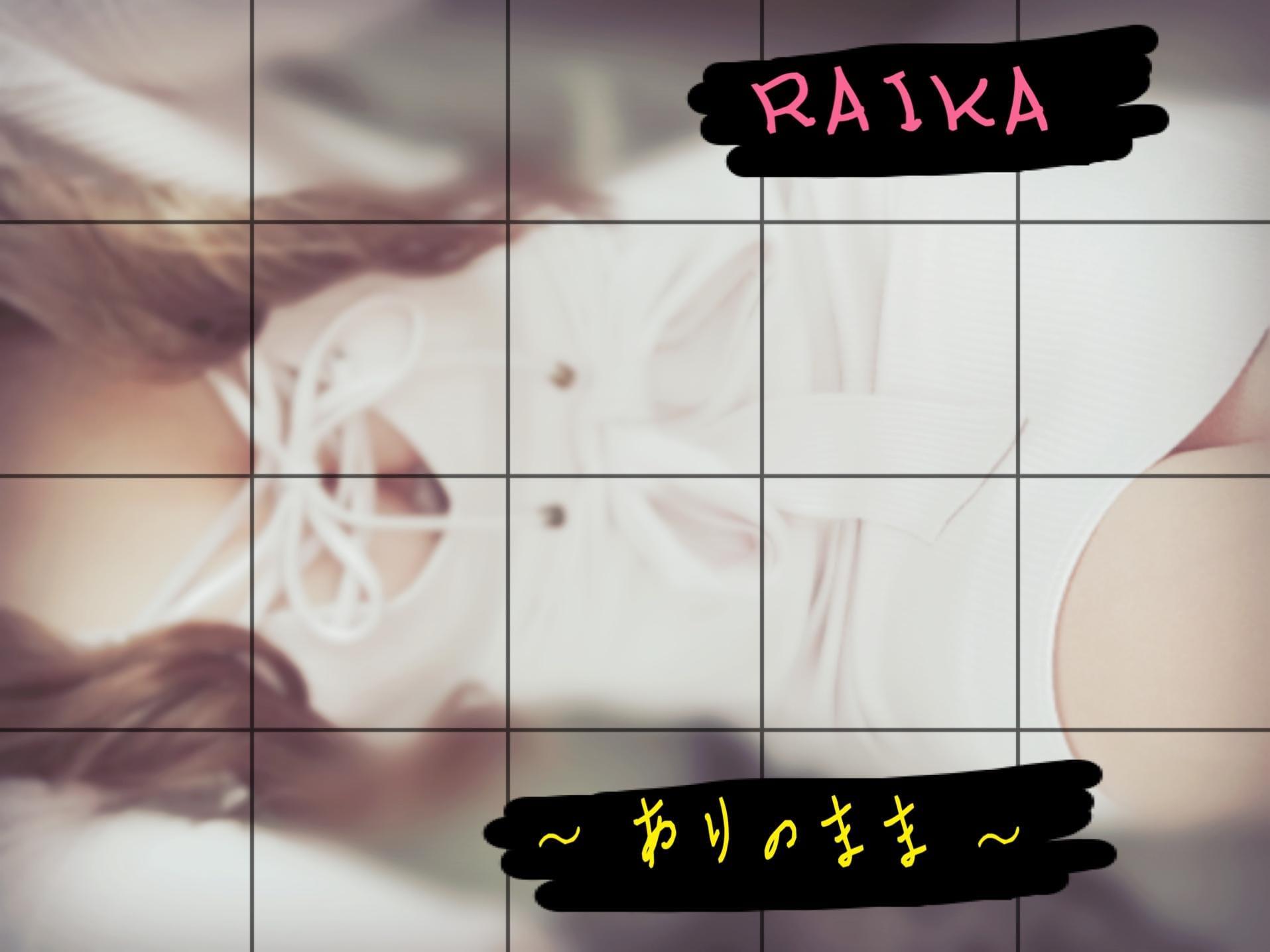 「やほーん★」05/29日(火) 11:18 | らいかの写メ・風俗動画