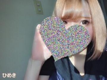 「出勤2日目。」05/30(水) 04:05 | ひめき☆反則的な可愛さの写メ・風俗動画