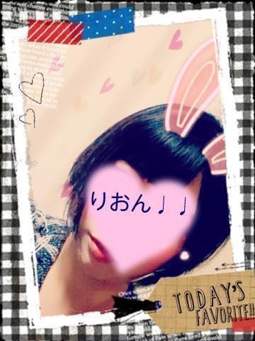 「まだ空いてるよ☆」05/31日(木) 15:56 | リオン奥様の写メ・風俗動画