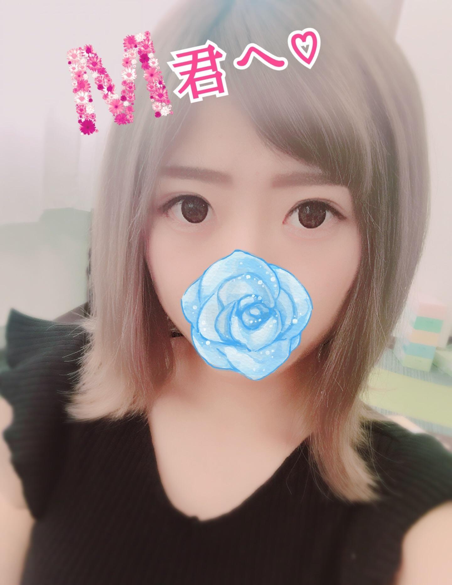 りな「M君へー♡」05/31(木) 20:17   りなの写メ・風俗動画