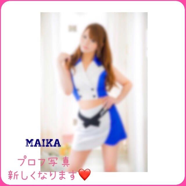 「♡変わりまぁす♡」06/05(火) 16:57 | まいかの写メ・風俗動画
