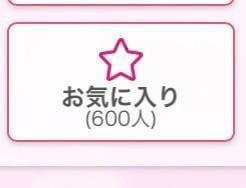 「600!」06/05(火) 18:14 | ゆいかの写メ・風俗動画