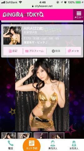 「Airaちゃん??」06/08(金) 04:49 | MIKAの写メ・風俗動画