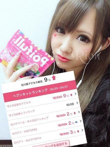 「やっほ♡」06/11(月) 02:33   RION【リオン】の写メ・風俗動画