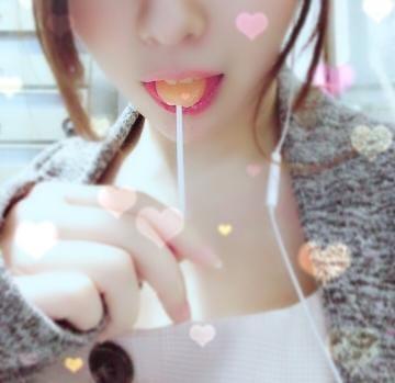 「おれいっ」06/13(水) 01:42   りあんの写メ・風俗動画