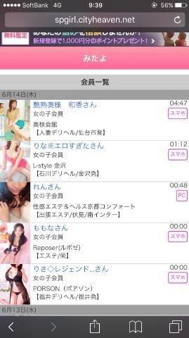 「シンデレラ?」06/14(木) 09:42 | 橘 レイナの写メ・風俗動画