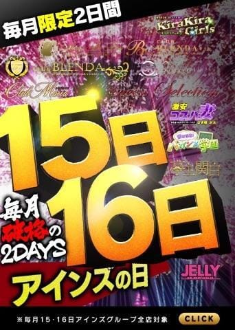 「あいんずでぃ?」06/15(金) 19:34 | 橘 レイナの写メ・風俗動画