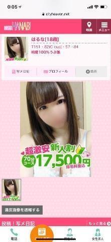 「はるなちゃん✨」06/17(日) 00:25 | ももかの写メ・風俗動画