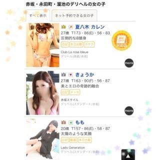 「❁︎今さらなオハナシ⑵❁︎」06/17(日) 02:24 | きょうかの写メ・風俗動画