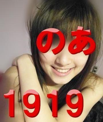 のあ「お疲れ様でした!(^^)!」06/17(日) 03:22 | のあの写メ・風俗動画